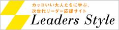 株式会社president 坂本新 SBA leaders style