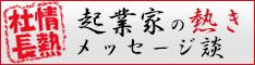 株式会社president 坂本新 SBA jonetu ceo